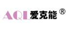 爱克能/AQL