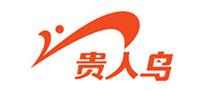 貴人鳥中國運動服