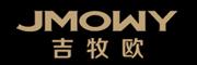 JMOWY是什么牌子_吉牧欧品牌怎么样?