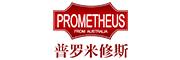 prometheus是什么牌子_普罗米修斯品牌怎么样?