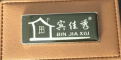 宾佳秀/Binjiaxiu