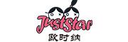 JUST STAR是什么牌子_欧时纳品牌怎么样?