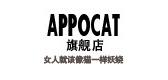 appocat是什么牌子_appocat品牌怎么样?