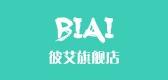 biai是什么牌子_biai品牌怎么样?