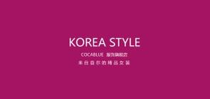 cocablue是什么牌子_cocablue品牌怎么样?