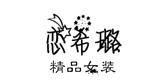 恋希璐是什么牌子_恋希璐品牌怎么样?