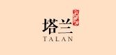 塔兰是什么牌子_塔兰品牌怎么样?