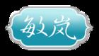敏岚祛痘产品